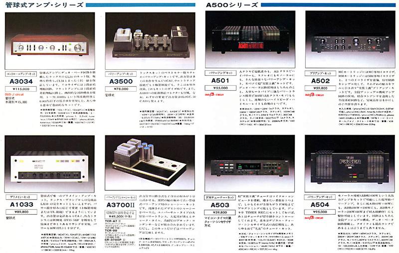 GUERRA CIVIL JAPONESA DEL AUDIO (70,s 80,s) - Página 12 Luxkit10