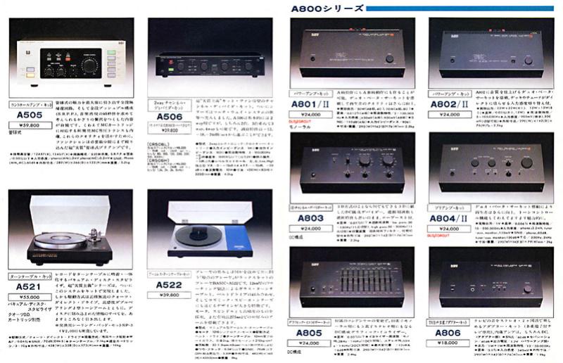 GUERRA CIVIL JAPONESA DEL AUDIO (70,s 80,s) - Página 12 Luxkit11