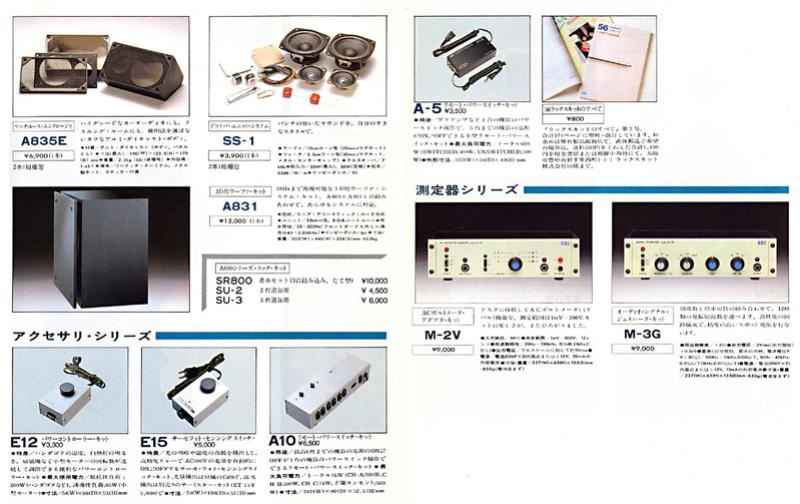 GUERRA CIVIL JAPONESA DEL AUDIO (70,s 80,s) - Página 12 Luxkit13