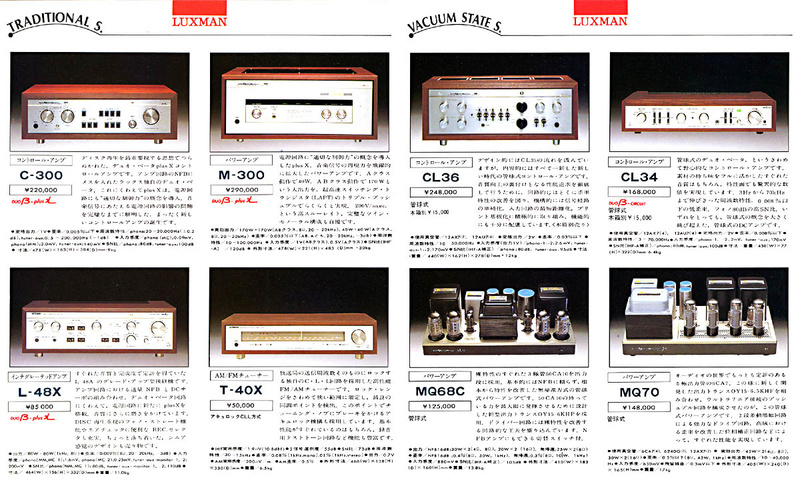 GUERRA CIVIL JAPONESA DEL AUDIO (70,s 80,s) - Página 12 Luxman39