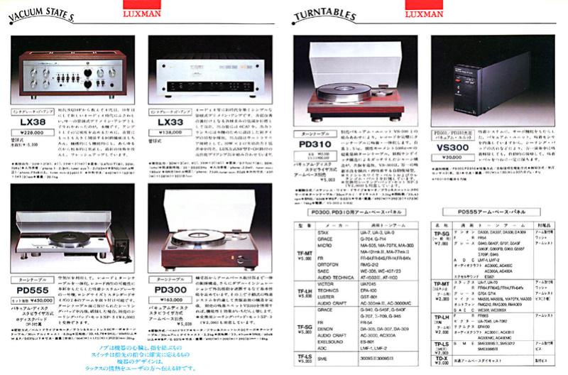 GUERRA CIVIL JAPONESA DEL AUDIO (70,s 80,s) - Página 12 Luxman41