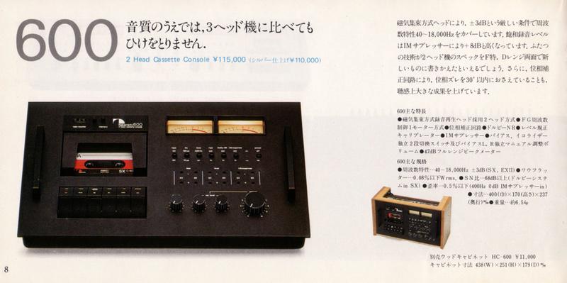 GUERRA CIVIL JAPONESA DEL AUDIO (70,s 80,s) - Página 23 Nakami16