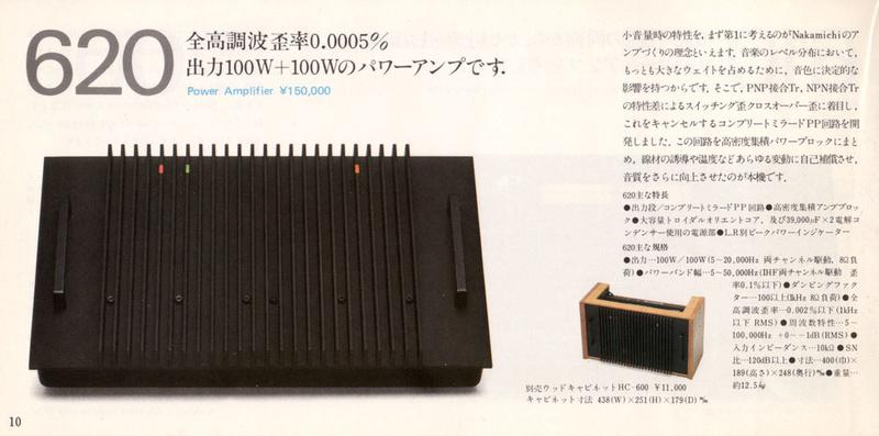 GUERRA CIVIL JAPONESA DEL AUDIO (70,s 80,s) - Página 23 Nakami18