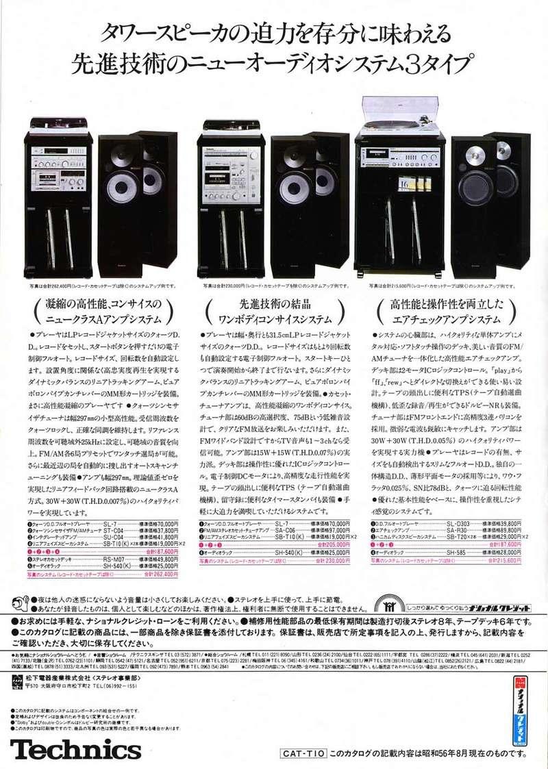 GUERRA CIVIL JAPONESA DEL AUDIO (70,s 80,s) - Página 22 Sb-t1013