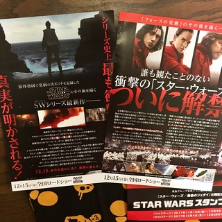 The Last Jedi Countdown - Page 4 B9540e10