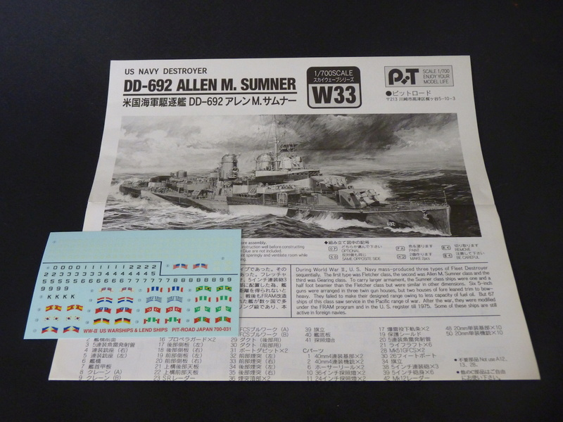 USS English - DD 696 1/700 PITT-ROAD/SKYWAVE P1110150