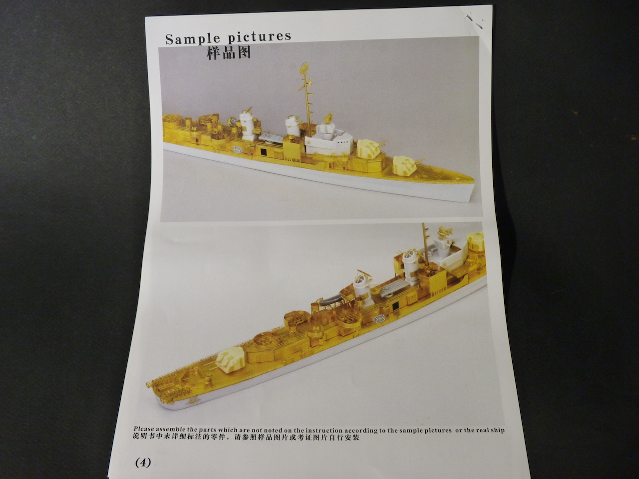 USS English - DD 696 1/700 PITT-ROAD/SKYWAVE P1110238