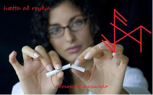 "Став ""Бросить курить"". Автор: Адэлиниэль  Qqdhfx10"