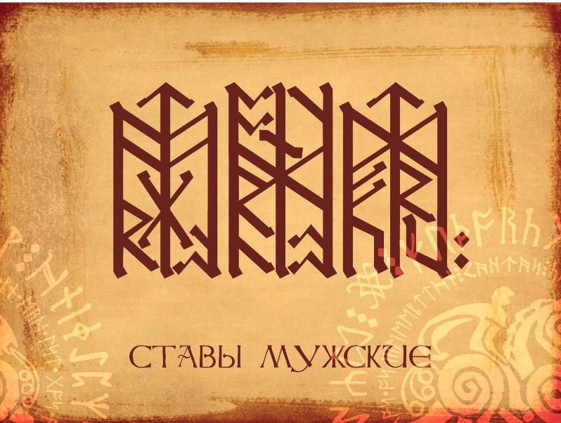 """Ставы """"Мужские"""". Автор: Cantаs T9btom10"""