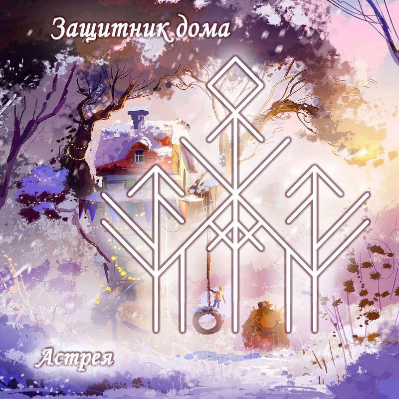 Став «Защитник дома» автор Астрея Yaiza_10