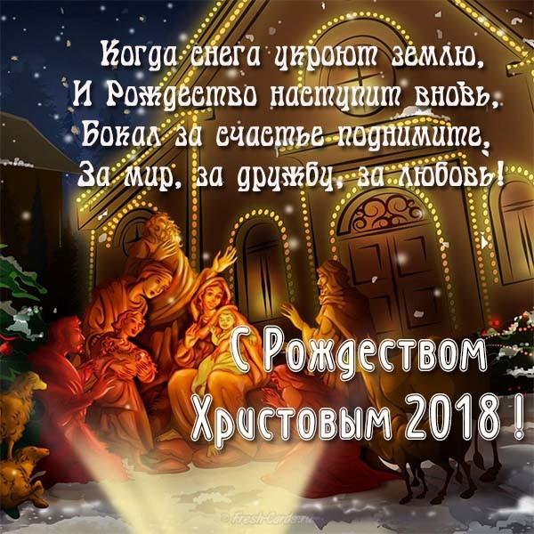 нем пожелание любимому в рождественскую ночь цветения начинается конца