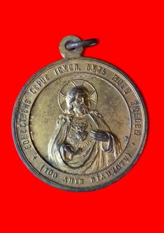 ¿Quién puede decirme algo sobre la leyenda de esta medalla? 1_15_011