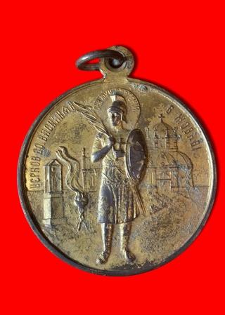 ¿Quién puede decirme algo sobre la leyenda de esta medalla? 1a_15_11