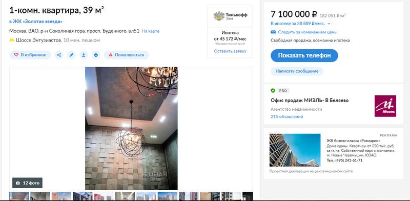 """Квартиры в ЖК """"Золотая звезда"""" - на вторичном рынке (CIAN, AVITO). Оцениваем ликвидность, следим за изменениями цен Lldajr10"""