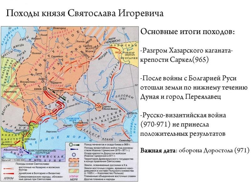 102 Походы Святослава U01hpa10