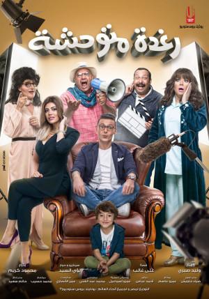الفيلم العربي رغدة متوحشة Art-2010