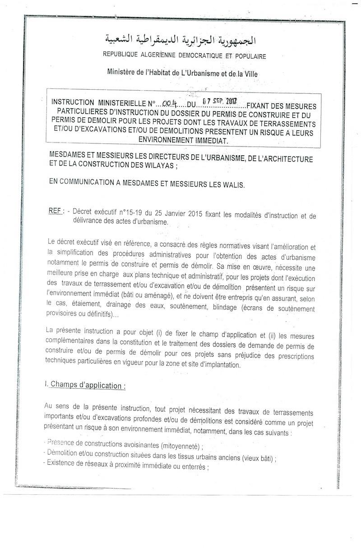 التعليمة الوزارية رقم 04 المؤرخة في 07-09-2017 تحدد التدابير الخاصة  110
