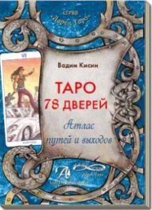 Susipažinkime...Tarot of The 78 Doors Kniga-10