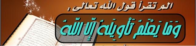 الموعد الحقيقى لظهور المهدى المنتظر المذكور فى كتاب الله الفرقان Thumbg10