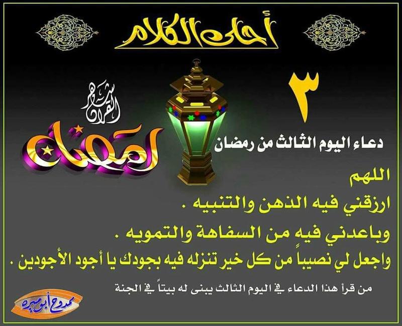 دعاء اليوم الثلت من رمضان Receiv14