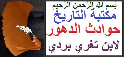 خاتمة الكتاب Tarek310