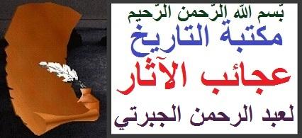 من دخول بيبرس مصر الى توقف مراكب الهند Tarek411