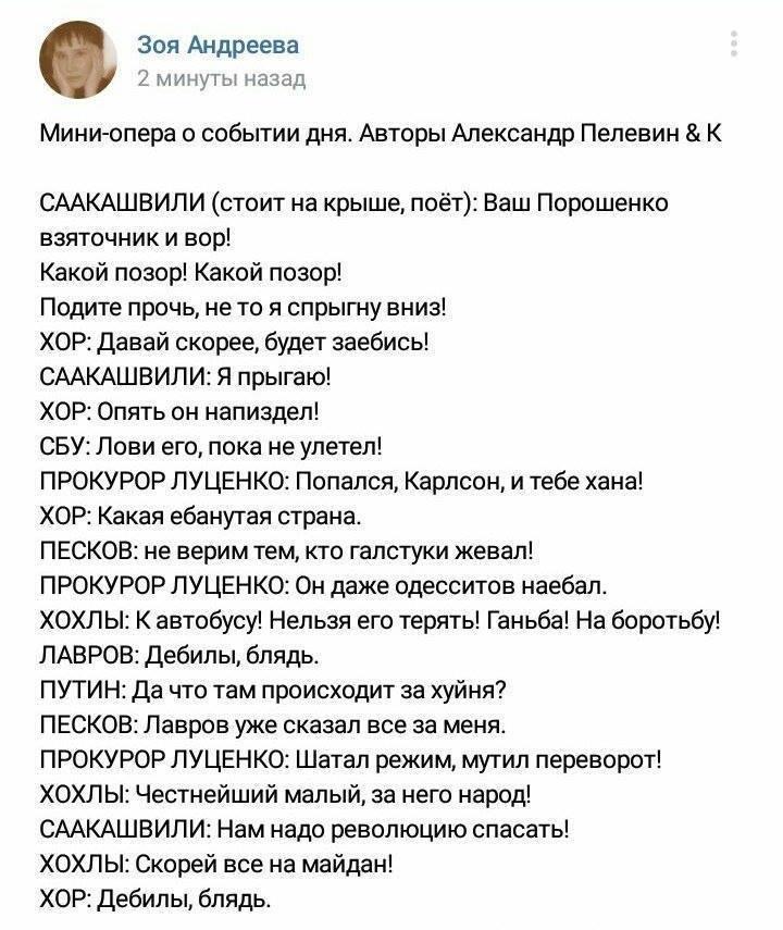 Новости с Украины. - Страница 37 99999910
