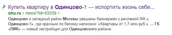 «Глобальная афера ГК ПИК» - перепечатка познавательной публикации с pikabu.ru - Страница 3 Ezc67n10