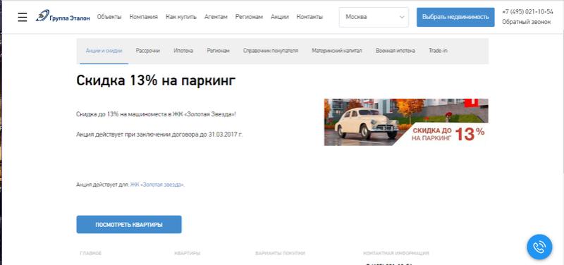 """Покупка паркинга в ЖК """"Золотая Звезда"""": целесообразно ли? - Страница 6 Nf6lfq10"""