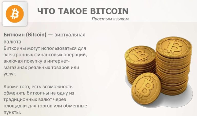 Вопросы и Ответы о bitcoin 46110