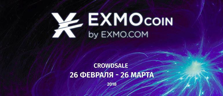 EXMO Сoin (EXO) Биржа токенов Exmoco10