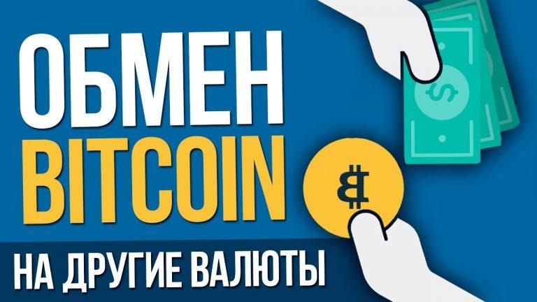 Обмен Bitcoin Отзывы. Лучший обмен.  Obmen_10
