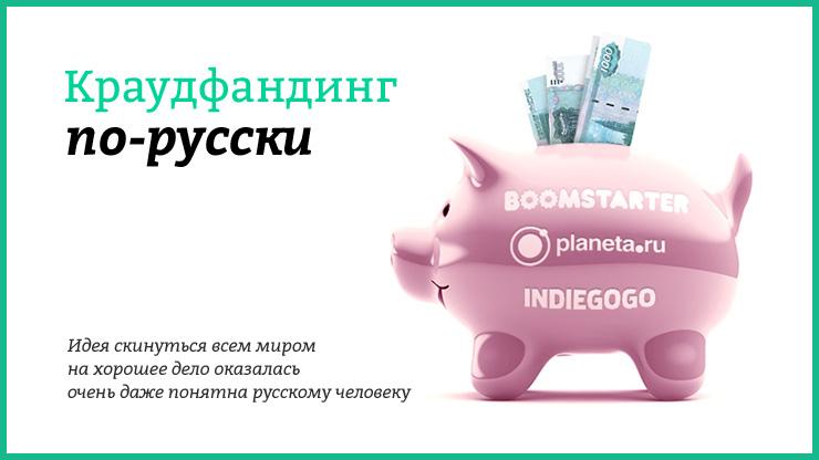 Краудфандинговая компания в России. Что это? Piggy10