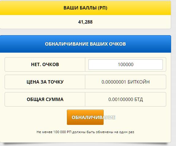 Биткоины можно купить, МАЙНИНГ, Биткоин на любой онлайн-обменник Qip_sh14