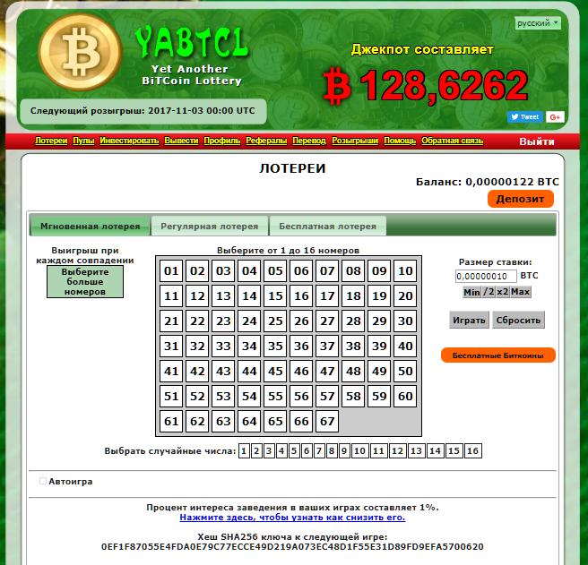 Лотерея за Биткоины Qip_sh21