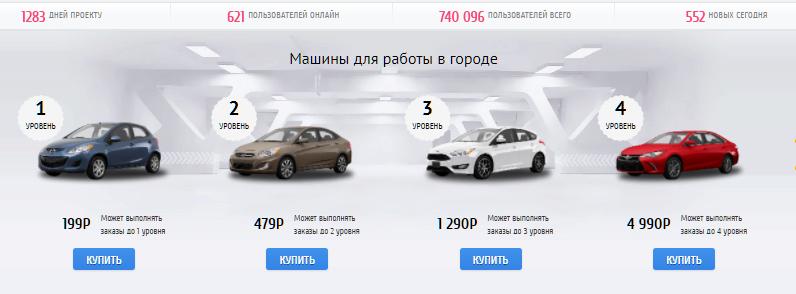 Игра Taxi-money (Такси мани) Qip_sh24