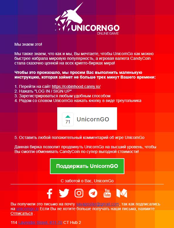 UnicornGO Игра. Обзор игры unicorngo.io, отзывы. Qip_sh58