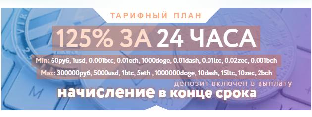 Сайт meradoge.net платит или нет, отзывы MERA DOGE Qip_sh63