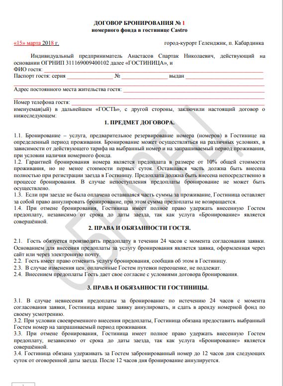 ДОГОВОР Бронирование – услуг гостиниц. Краснодарский край Qip_sh67