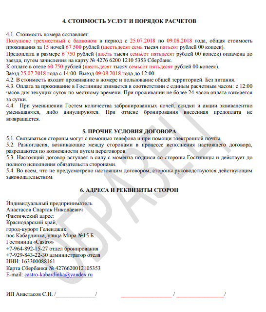 ДОГОВОР Бронирование – услуг гостиниц. Краснодарский край Qip_sh68