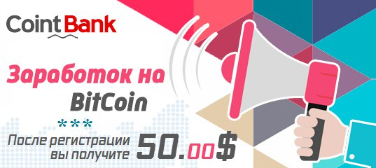 50 $ За регистрацию в CointBank Usi4xz10