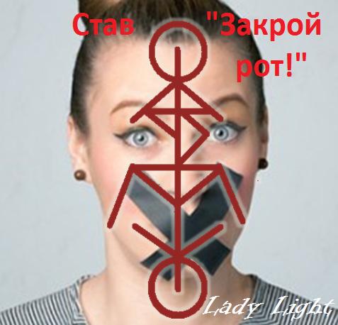 "Став ""Закрой рот"" Автор Lady Light 10"