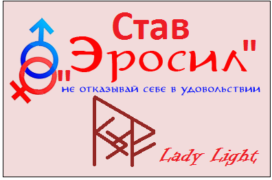"Став ""Эросил"" Автор Lady Light A12"