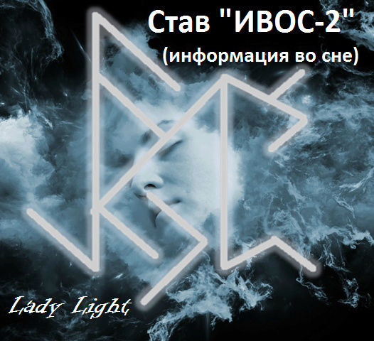 "Став ""ИВОС-1""и ""ИВОС-2"" Автор Lady Light Aai-2a10"