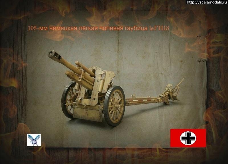 Артиллерия и САУ 15047512