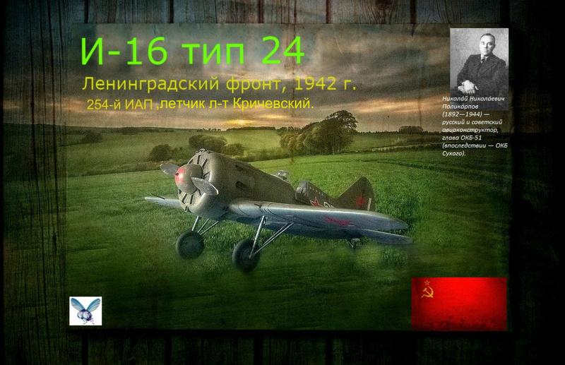 И-16 тип 24,ICM, 1/32 Photol17