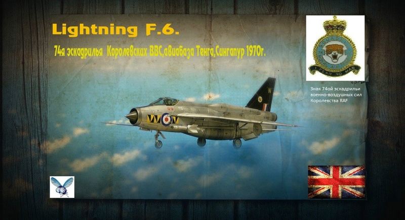 Lightning F.6,Airfix, 1\72. Photol19