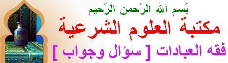 أسئلة من كتاب الصلاة [ 1 ] Fekh10