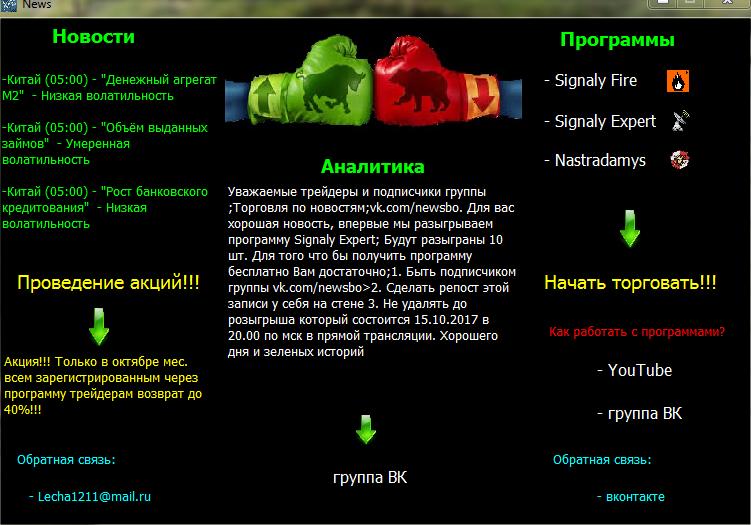 Signaly expert 2.0 Screen11