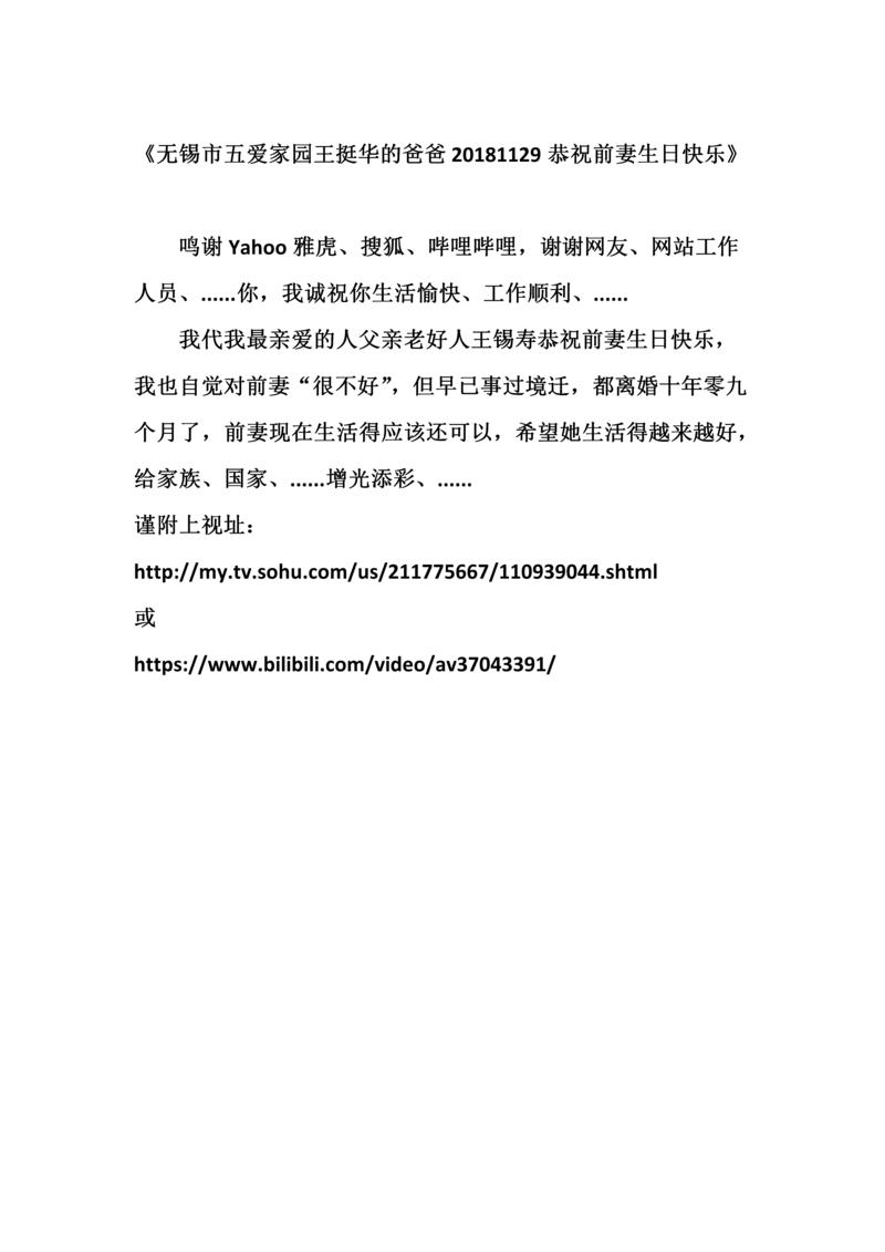 无锡市五爱家园王挺华的爸爸恭祝前妻生日快乐http://my.tv.sohu.com/us/211775667/110939044.shtml 910